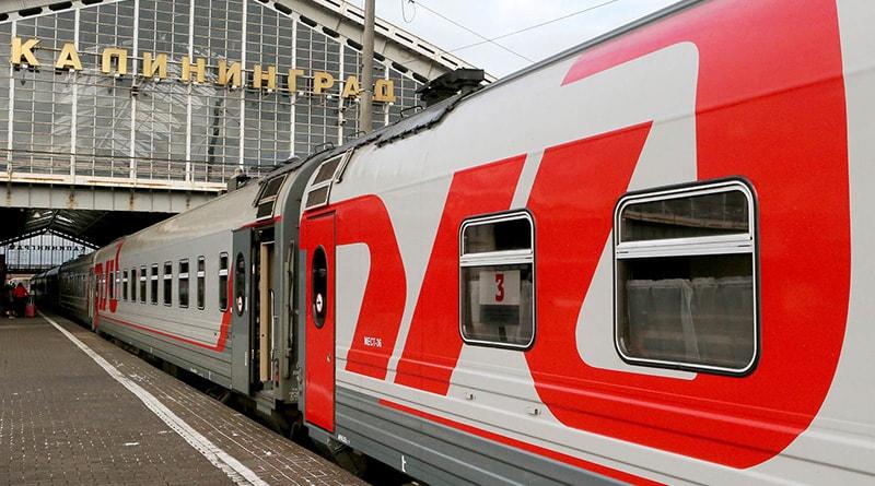 рождения ржд янтарь поезд купить билет кого влюблён